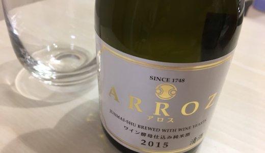 純米酒ARROZ(アロス) お米をワイン酵母で醸したお酒は日本酒?ワイン?飲んだ感想をお伝えします!