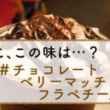 #チョコレートベリーマッチフラペチーノ® #STRAW#チョコレートベリーマッチフラペチーノ スタバ スターバックス starbucks チョコレート チョコ