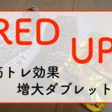 red-up redup レッドアップ 筋トレ サプリメント プロテイン