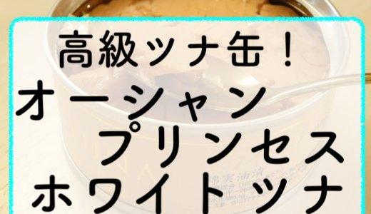 ギフトに最適!高級ツナ缶「オーシャンプリンセスホワイトツナ」を食べてみた!