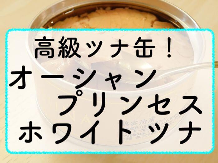 高級 究極 ツナ マグロ シーチキン 缶詰 ギフト