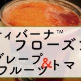 期間限定 フローズンティー グレープフルーツ&トマト 酸味 フローズン スタバ スターバックス