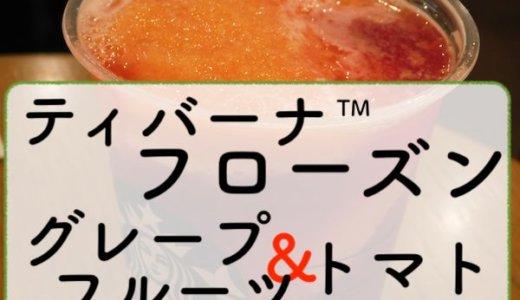 【期間限定2018/07】「フローズンティーグレープフルーツ&トマト」酸味が美味しいフローズン!