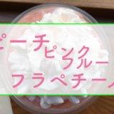 Starbucks スターバックス スタバ ピーチ ピンクフルーツ 苺 桃 ストロベリー グァバ ピンクグレープフルーツ フラペ フラペチーノ