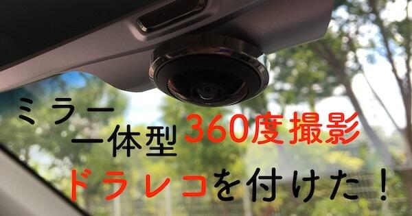 ドラレコ レビュー ミラー一体型 360度 全方向 撮影 可能 QD-DVR360 設置方法