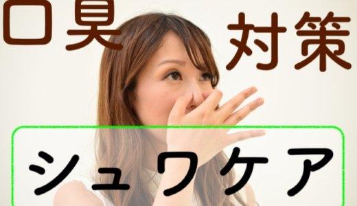 【口臭対策タブレット】シュワケアを食べてみたら胃の中からシュワシュワ効いてくる感じでした!感想などをお伝えします!