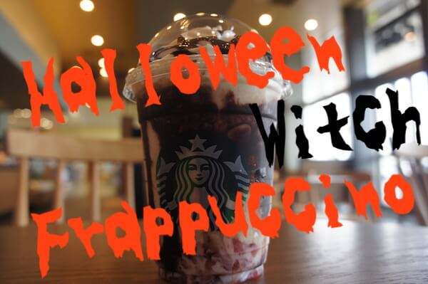 Halloween witch frappuccino ハロウィン ハロウィーン 魔女 ウィッチ フラペチーノ フラペ スタバ スターバックス フラペチーノ  新作 新商品 Starbucks