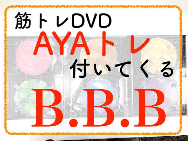 BBB トリプルビー サプリメント アヤ AYA テレビCM 放映中 AYAトレDVD
