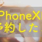 iPhoneXR 機種変 予約 新iPhone アイフォン アイフォーン エックスアール テンアール
