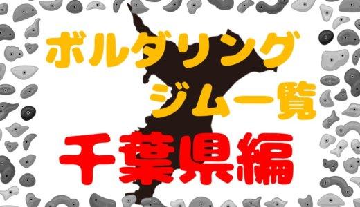 千葉県のボルダリングジムを一覧でご紹介。ジム選びの基準も併せてお伝えします!