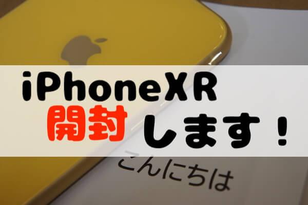 iPhone iPhoneXR 開封の儀 発売日購入
