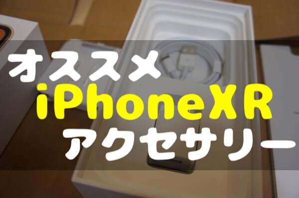 iPhoneXR オススメ アクセサリー アイテム Amazon iPhoneX