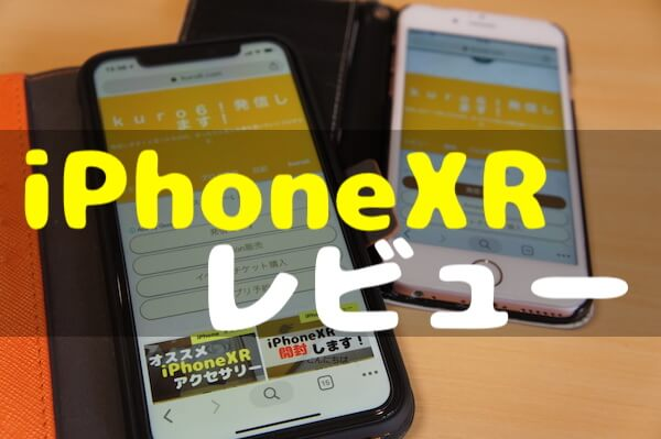 iPhoneXR XR テンアール エックスアール iPhone6S レビュー 口コミ 感想