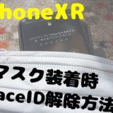 iPhoneXR マスク 解除 FacdID ロック 顔認証 iPhoneX XR
