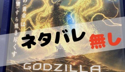 【ネタバレ無し感想!】「GODZILLA(ゴジラ)星を喰う者」ゴジラが好きな人に脚本書いて欲しい。【アニゴジ3】