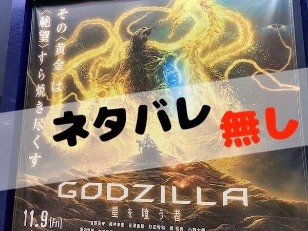 GODZILLA ゴジラ アニゴジ 星を喰う者 キングギドラ ギドラ 三部作 第三章 最終章