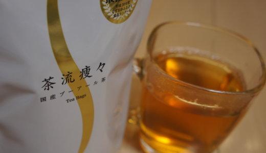 【茶流痩々(さりゅうそうそう)】プーアル茶を飲んで痩せようなんて甘いね!でも、単純に煮出しても水出しても美味しいプーアル茶です!