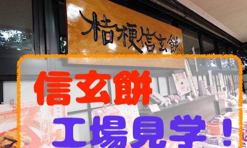 【工場見学】桔梗信玄餅はこうして作られる!!無料&予約不要の信玄餅工場を見学してきました!