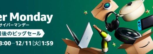 2018年もAmazonサイバーマンデーが開催!12月7日18時より80時間限定のセール!4Kテレビにウェアラブルスピーカー…目玉商品の中で気になる商品はコレ!