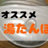 湯たんぽ オススメ エコ 暖房器具