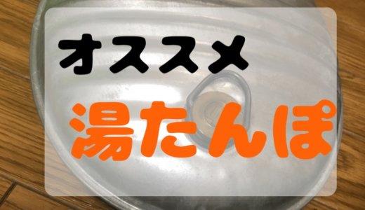 湯たんぽおすすめランキングベスト3!お湯入れて布団に忍ばせておくと朝まで暖かいエコな暖房器具ですよー!