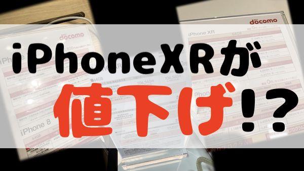iPhoneXR 値下げ アイフォーン アイフォン XR 最新 Apple アップル