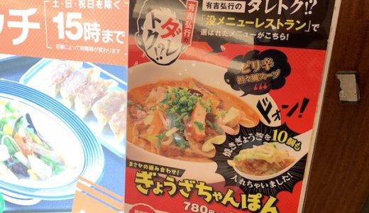 ぎょうざちゃんぽんの感想!麺の代わりに10個のぎょうざ!?ダレトクの没メニューで選ばれた期間限定メニューを食べました!