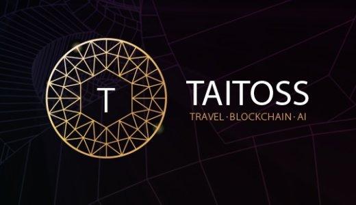【Taitoss(タイトス)】仮想通貨のブロックチェーン技術で海外旅行決済が安全&手軽に!?そんな未来を実現してくれそうなプラットフォームのご紹介です!