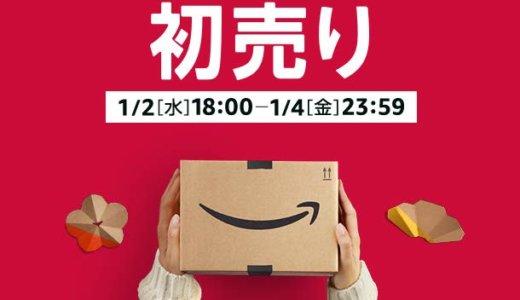 Amazonの初売り!福袋やお得なポイントアップも!2019年1月2日18時より54時間限定セールが開催です!