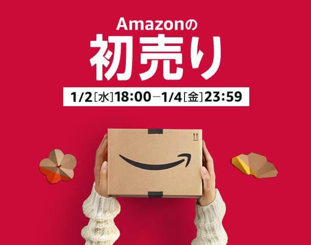 Amazon アマゾン あまぞん プライム会員 初売り 福袋 新春セール SALE お年玉