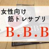 b.b.b. BBB トリプルビー サプリメント アヤ AYA テレビCM 放映中 口コミ レビュー hmb クレアチン
