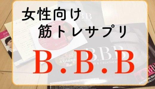 BBB(トリプルビー)AYA監修女性向けサプリ!飲むだけでダイエット効果が有るなんて事はない!大事なのはトレーニング!その手助けをしてくれるDVD付きサプリメント!