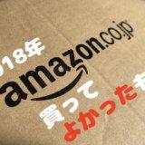Amazon 2018 買って良かった 失敗 オススメ アイテム 商品