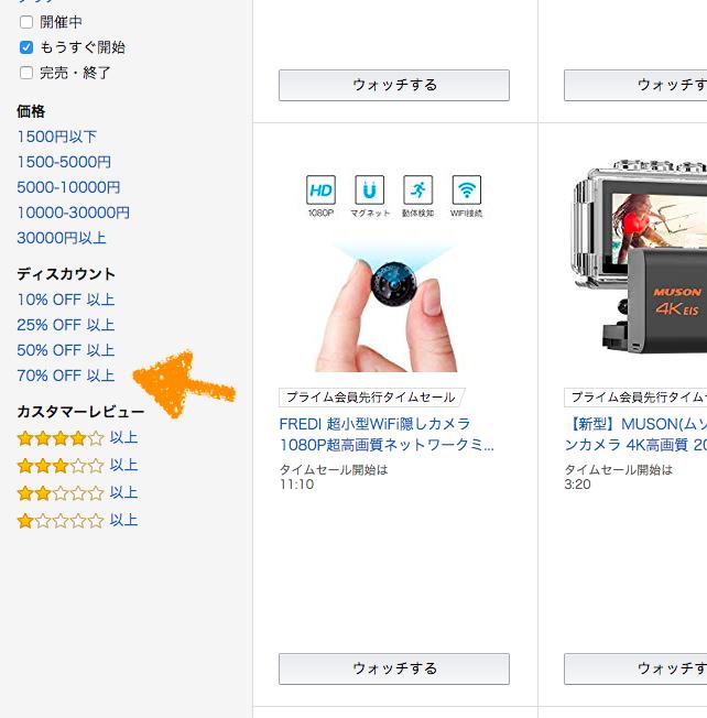Amazon タイムセール祭り ディスカウント お得 あまぞん アマゾン 探し方 検索方法