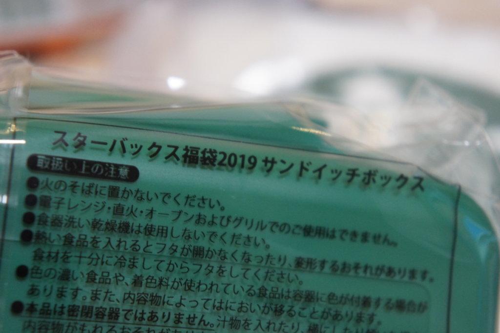 スタバ 福袋 サンドイッチボックス 2019
