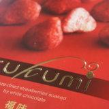 福味 FUKUMI フクミ 食べた 感想 レビュー 口コミ フリーズドライ いちご 苺 ホワイトチョコ 浸み込 新食感 チョコレート