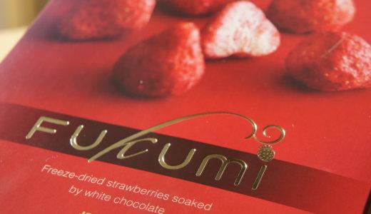 「福味-FUKUMI-(フクミ)」を食べた感想!フリーズドライの苺にホワイトチョコを浸み込ませた新食感チョコレートです!