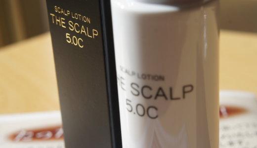 進化を続ける育毛剤「THE SCALP(スカルプ) 5.0C」毛髪診断士監修のもと、 新たに「3つの有効成分」を配合し2度目のリニューアル!