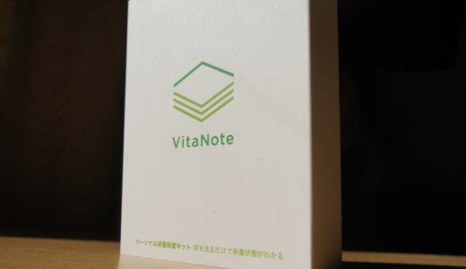 【VitaNote(ビタノート)】自宅で手軽に尿検査!これで自分に不足している栄養素がわかる!?