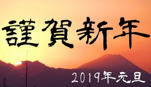 新年のご挨拶とご報告【2019年】今年もよろしくお願いします!