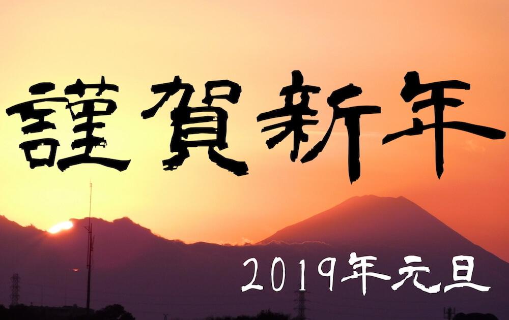 謹賀新年 2019年 元旦 新年