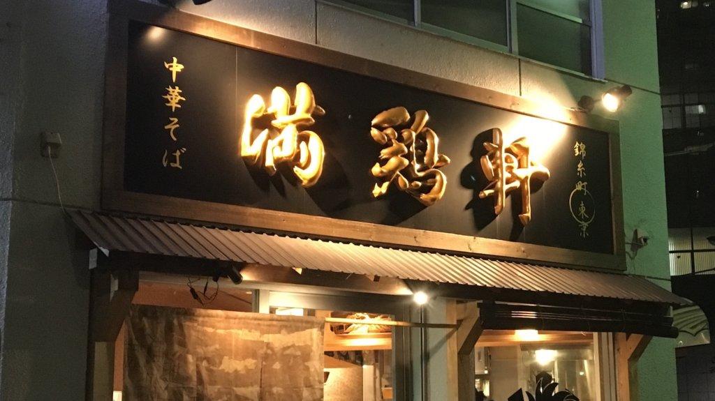 満鶏軒 マンチーケン 鴨 ラーメン 錦糸町