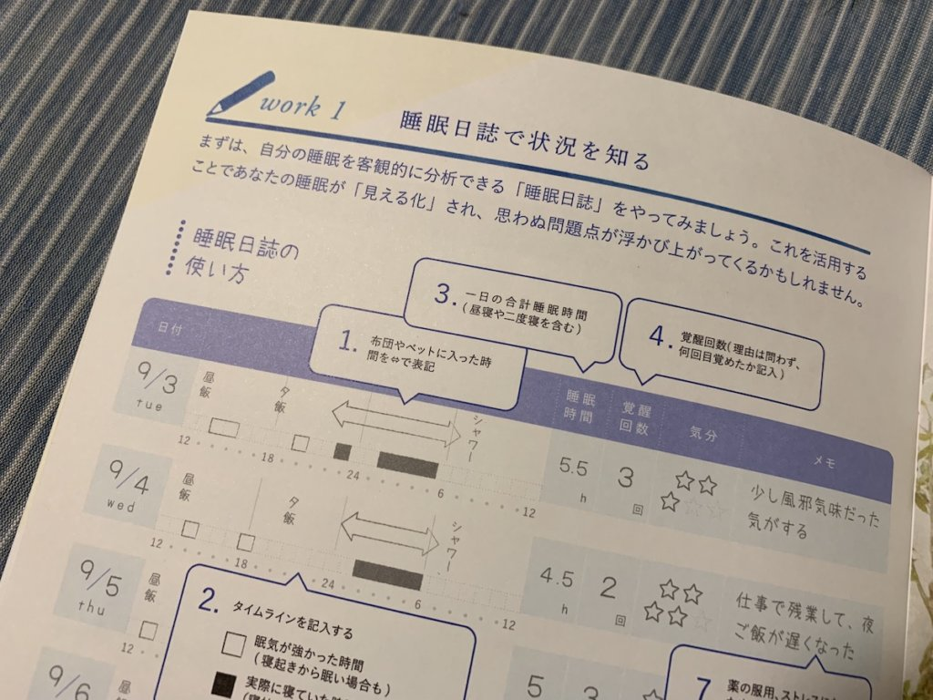 睡眠 ガイドブック 睡眠日誌 睡眠日記