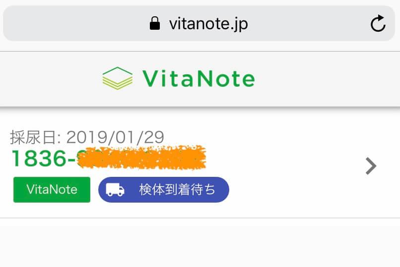 vitanote ビタノート 尿検査 栄養検査 栄養素 成分検査