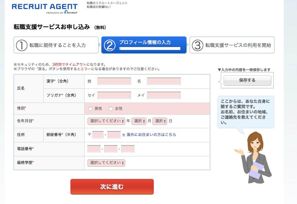 リクルートエージェント 転職エージェント 登録 webサイト