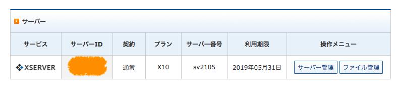 エックスサーバー Xserver サーバー 障害 トラブル