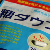 アラプラス 糖ダウン ALA サプリメント 糖燃焼