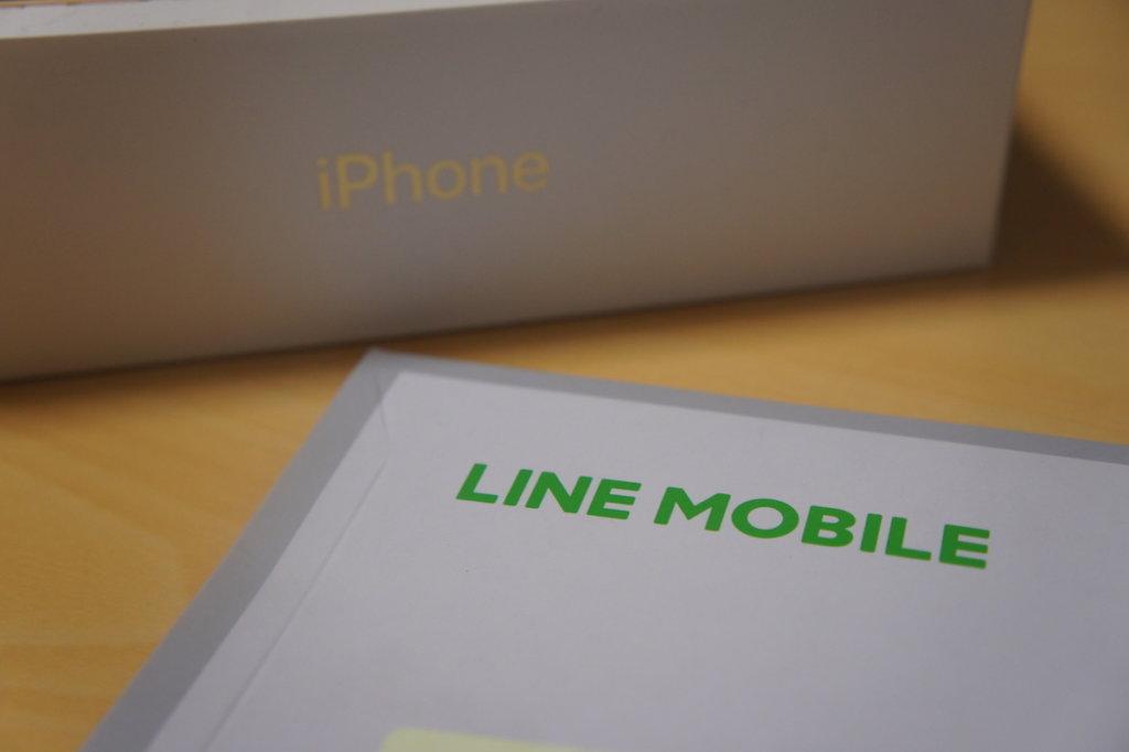 LINEモバイル LINEMOBILE 申し込み 方法 乗り換え 格安SIM iPhone DoCoMo