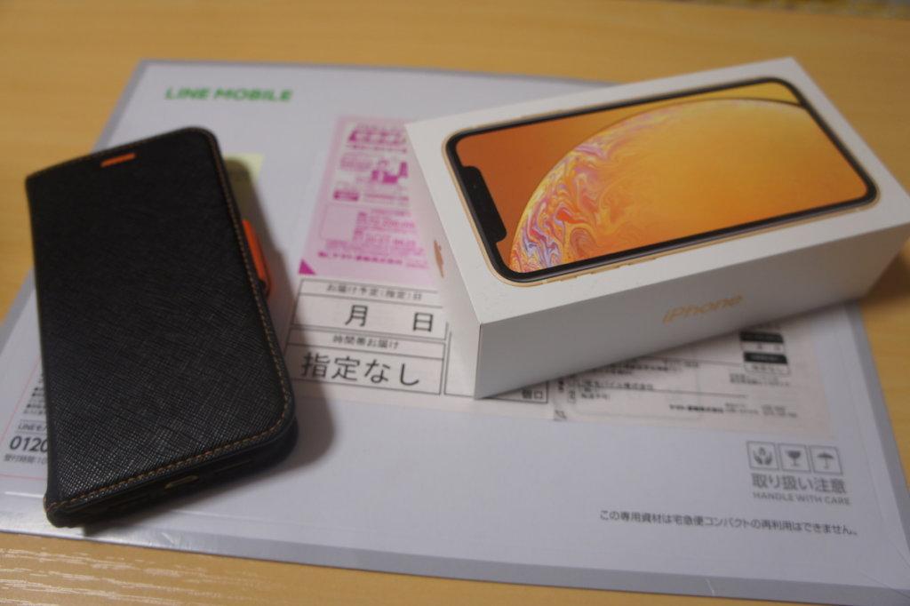 LINEモバイル LINEMOBILE 申し込み 方法 乗り換え 格安SIM iPhone DoCoMo 梱包
