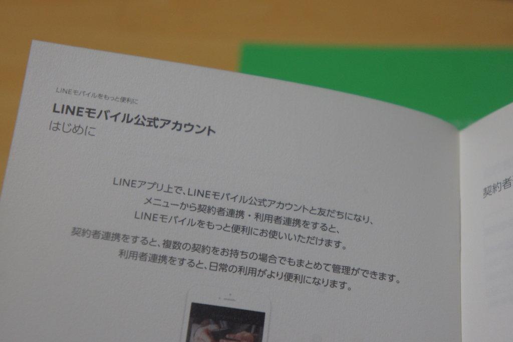 LINEモバイル LINEMOBILE 申し込み 方法 乗り換え 格安SIM SIMピン SIMカード LINE 連携